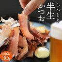 ポイント消化 そのまま食べるかつおスライス 30g[メール便送料無料] 本場鹿児島枕崎