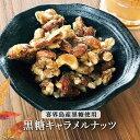 ナッツ おつまみ キャラメル 送料無料 黒糖キャラメルナッツ 125g 喜界島 黒糖 つまみ 食品