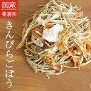 きんぴらごぼう 九州産 乾燥野菜 業務用 フリーズドラ