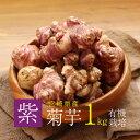 宮崎県産 菊芋 紫菊芋 キクイモ 1kg 有機栽培 サイズ無選別 イヌリン
