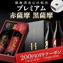 薩摩酒造 公式 お歳暮 ギフト 早割 200円OFF クーポン対象 送料無料 薩摩酒造のプレミアム2本セット 五合瓶