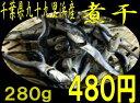 いわし煮干(にぼし)【千葉県 九十九里浜産】 280g