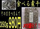 ショッピング冷蔵庫 たべる煮干(にぼし)(食べる煮干)【国産】メガ盛り350g