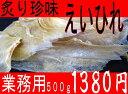 えいひれ(エイヒレ)500g 【業務用】