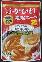 ふかひれスープ 広東風