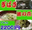 ぎばさ(ギバサ)(アカモク)波の花1kg業務用 品薄により 値上がりしております 秋田県八森小林水産