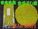 干し菊1枚入り(青森県産)