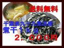 【送料無料】いわし煮干(にぼし)【千葉県 九十九里浜産】 1kg、2000円