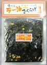 ラー油きくらげ(佃煮)190g