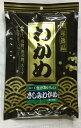 食品 - 三陸産塩蔵わかめ250g