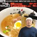 ラーメン お取り寄せ 北海道 グルメ 醤油 送料無料 翌日配送 サッポロ赤星醤油ラーメン4食セット