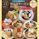 期間限定35%OFF 札幌ラーメン お取り寄せ ギフト可 北海道 生麺 味噌 醤