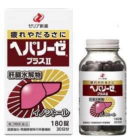 【第3類医薬品】〔ゼリア新薬工業〕ヘパリーゼプラス2 180錠 ヘパリーゼ プラス 2 錠剤 イノシトール 滋養強壮 滋養強壮剤 栄養補給