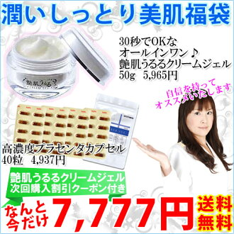 Winter dry skin prevention moist moist skin bags 7,777 Yen ◆ one person up to 1
