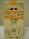 260 tablets of *5+1 [JPS medicine manufacture] Bofutsushosan extract lock N set  second pharmaceutical products  RCP 