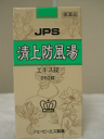260 tablets of [JPS medicine manufacture] Seijobofuto extract lock N  second pharmaceutical products  RCP 
