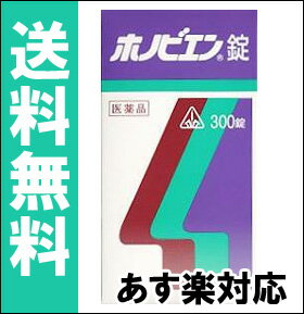 [ホノミ of weld Hall drug] Ho bien tablets deux ( ホノビエンドゥ ) 300 tablets, no. 2 pharmaceutical product. ""