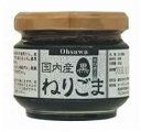 Domestic [オーサワジャパン]; work out; 80 g of sesame (black) *4 [RCP]