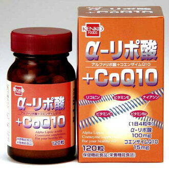 [Cedar food] health foods alpha-lipoic acid + CoQ10 120 grain
