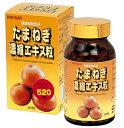 ○タマネギを摂取しやすく濃縮エキスにした健康食品たまねぎ濃縮エキス粒 250mg×360粒