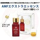 株式会社アルマード AMF(アマフ) エクストラエッセンス 18mL×2個セット | 高濃度卵殻