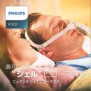 〔CPAP/フィリップス〕ニュアンス ジェルピローマスク ヘッドギア付き●無呼吸症候群関連《11B1
