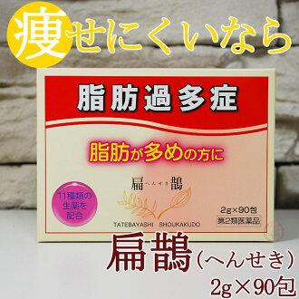 [Jian Lin songhak Chapel] bian magpies (bian abcdmodifying Hansei / cough / cough) 90 capsule