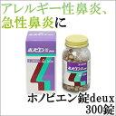 【第2類医薬品】〔ホノミ〕ホノビエン錠deux 300錠 |...