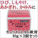 【第3類医薬品】〔ホノミ〕チェリメントAG軟膏 80g×3個...