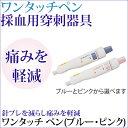 〔血糖値関連/J&J〕ワンタッチペン1本(穿刺器具/ブルーと...