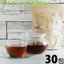 トウスッキリ茶 30包 | ティーパック ダイエット茶 糖質...