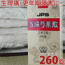 【第2類医薬品】〔JPS製薬〕当帰芍薬散エキス錠 260錠(...