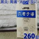 【第2類医薬品】〔JPS製薬〕六君子湯エキス錠 260錠 (...