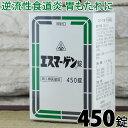 【第2類医薬品】〔ホノミ〕エスマーゲン錠 450錠【楽天ポイ
