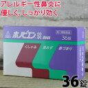 【第2類医薬品】〔ホノミ〕ホノビエン錠 deux 36錠【楽...