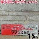 【第3類医薬品】〔ホノミ〕赤色ワグラス軟膏 15g【楽天ポイ...