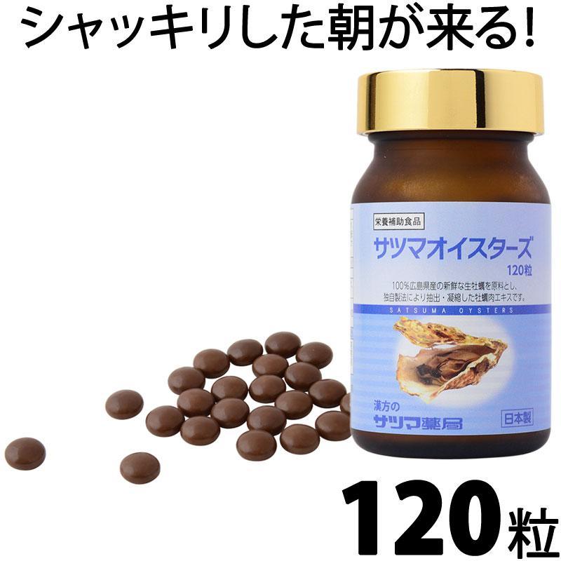 送料無料サツマオイスターズ120粒|広島県産牡蠣かきカキカキ肉エキス牡蠣エキス牡蠣肉エキス楽天リアル