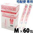 〔スズケン〕スワブスティック エタノール Mサイズ 60包消毒剤 衛生 日本製 キズ薬 消毒薬 綿棒 傷薬 消毒液 スクブスティック 傷口 手術部位 皮膚 使いきり 個包装