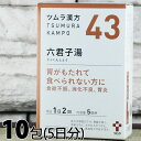 【第2類医薬品】〔J〕ツムラ漢方 1043番 六君子湯 10...