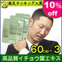 Satsuma drugstore] Gingo-EX 180P (60P *3) of the [Chinese medicine [and write a review 120 mg of positive 3P present 】● high density ginkgo biloba (Gin co-ギンゴ) 【 RCP 】]