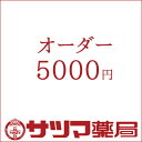 オーダー商品 5,000 円。【送料無料】|サツマ薬局|【コンビニ受取対応商品】