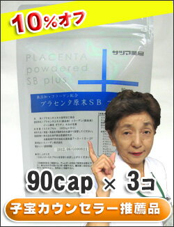 [Satsuma pharmacy in Chinese medicine] plus SB 90cap×3 set high concentration active ingredients placenta-compared with conventional products, density is 1.66 x collagen beauty ingredient
