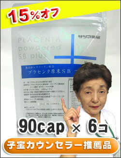 [Satsuma pharmacy in Chinese medicine] plus SB 90cap×6 set high concentration active ingredients placenta-compared with conventional products, density is 1.66 x collagen beauty ingredient