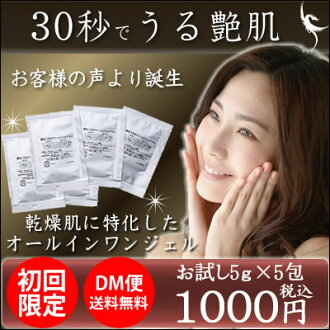 Glazed skin may be who absorbs Plus 25 g 5 g × 5 tea try about 1 week-skin care Rakuten ranking # 1 all-in-one beauty cream anti-aging dry skin moisturizer