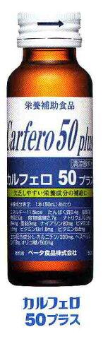 【あす楽】〔bt〕カルフェロ50プラス 50mL×50本入り×1ケース 栄養補給 栄養ドリンク ドリンク剤 L-カルニチン ビタミン ビタミンドリンク 食物繊維 アミノ酸 栄養剤