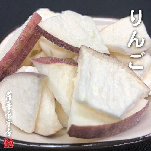 国産乾燥果実シリーズ りんご 25g 国産原料100% 〜ニューフリーズドライ製法(特許取得)〜