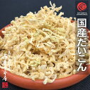 国産乾燥野菜シリーズ 乾燥大根 1kg 熊本県産100%