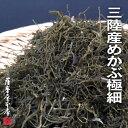 岩手県三陸産100% 乾燥きざみめかぶ(極細タイプ)1kg 送料無料
