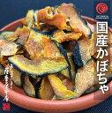 国産乾燥野菜シリーズ 乾燥かぼちゃ 500g 熊本県産100%