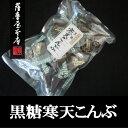 黒糖寒天こんぶ(昆布あめ)